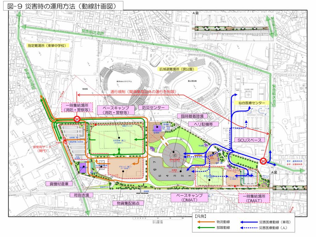 宮城県広域防災拠点基本設計_page024