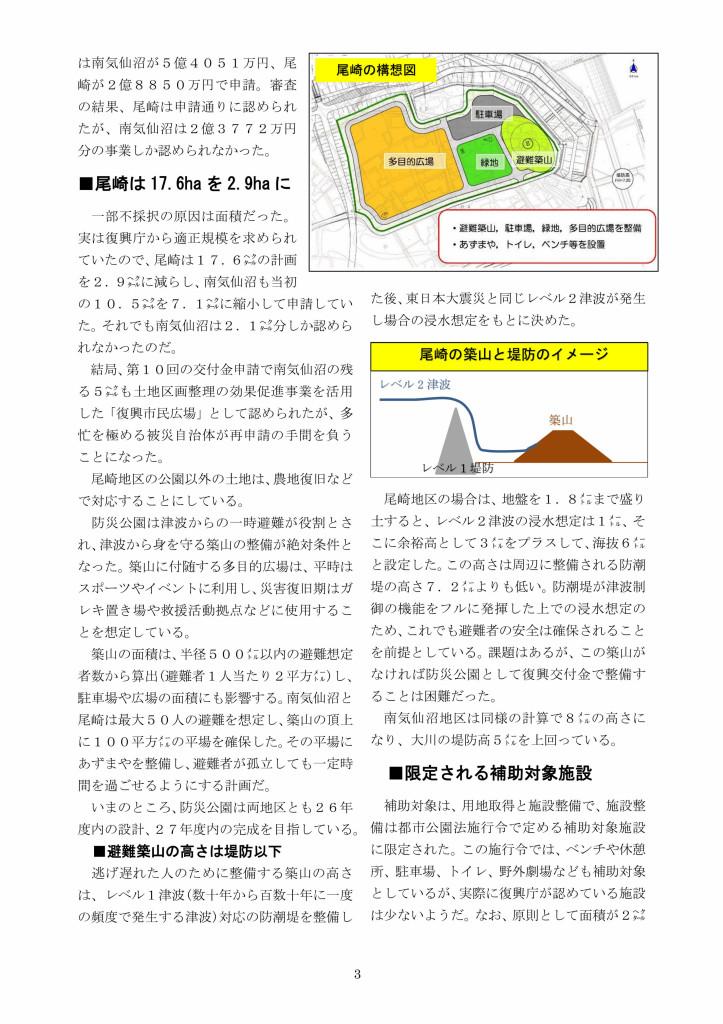 復興レポート⑫(防災公園)_page003