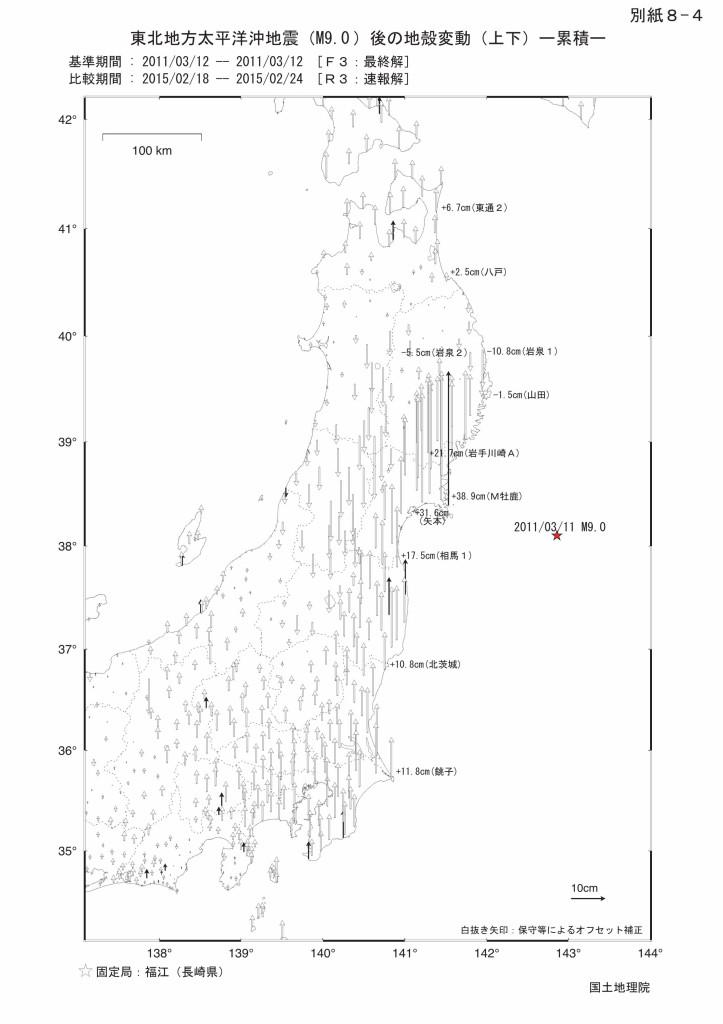 震災4年後の地殻変動(国土地理院) (2)
