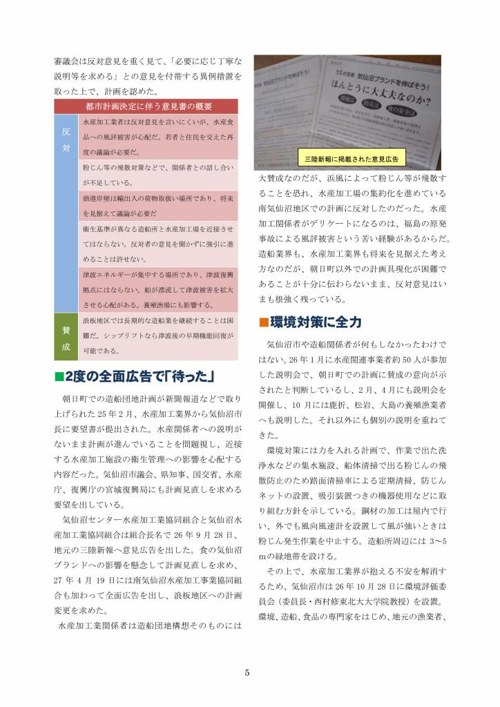 復興レポート⑯造船団地_page005