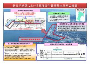 気仙沼魚市場整備計画(概要版)