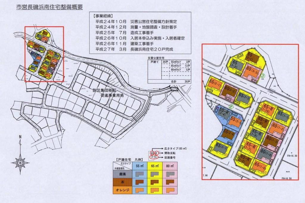 長磯浜住宅の 地図 (1)