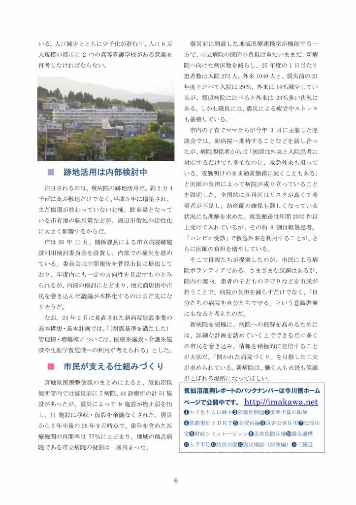 復興レポート⑮市立病院_page006