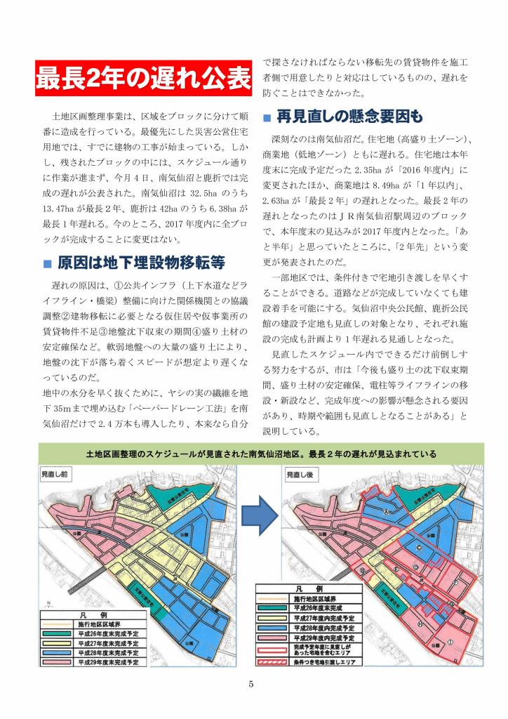 復興レポート⑲土地区画整理_page005