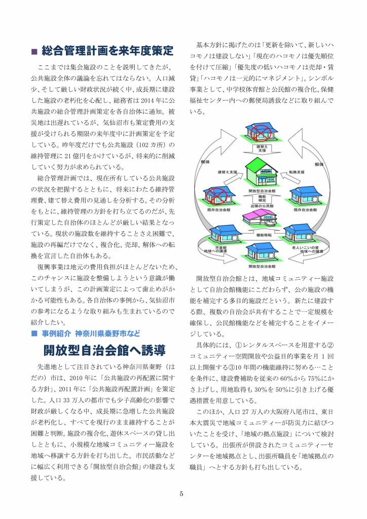 復興レポート⑳集会施設の市有化と課題_page005