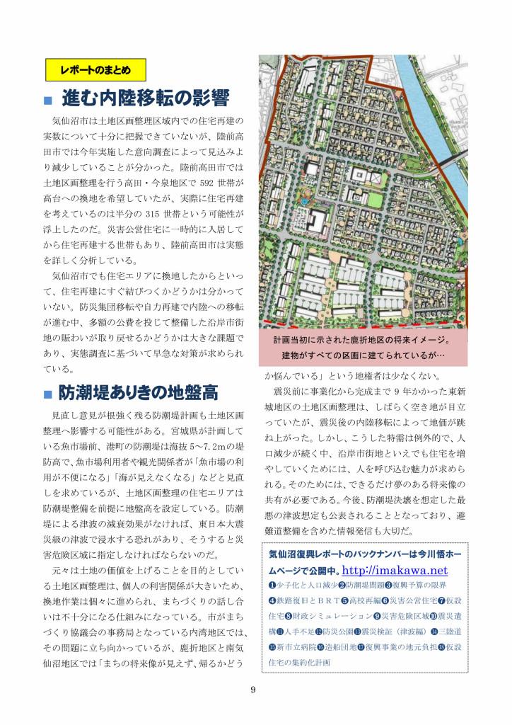 復興レポート⑲土地区画整理_page009
