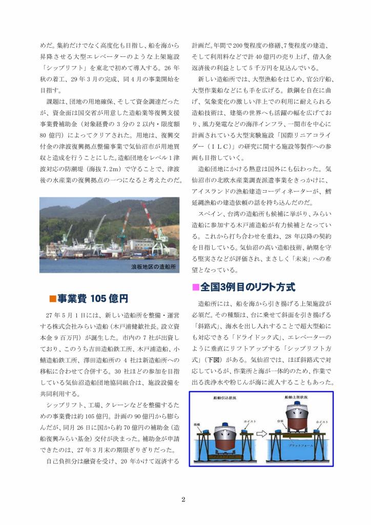 復興レポート⑯造船団地_page002
