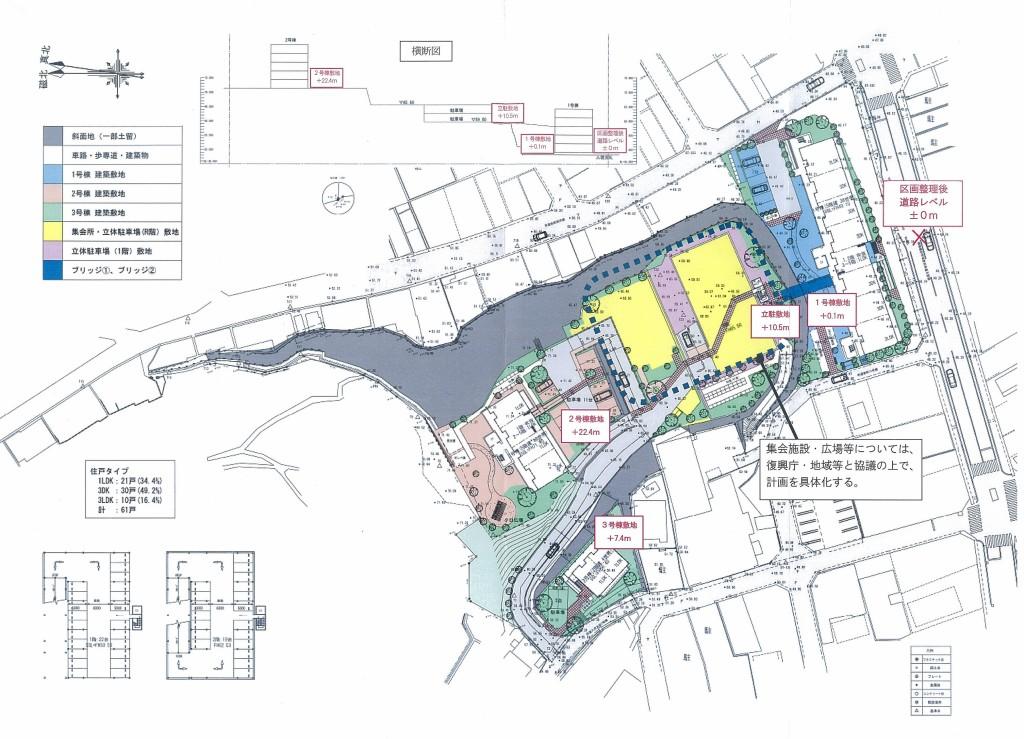 気仙沼女子高校跡の災害公営住宅計画2015.2