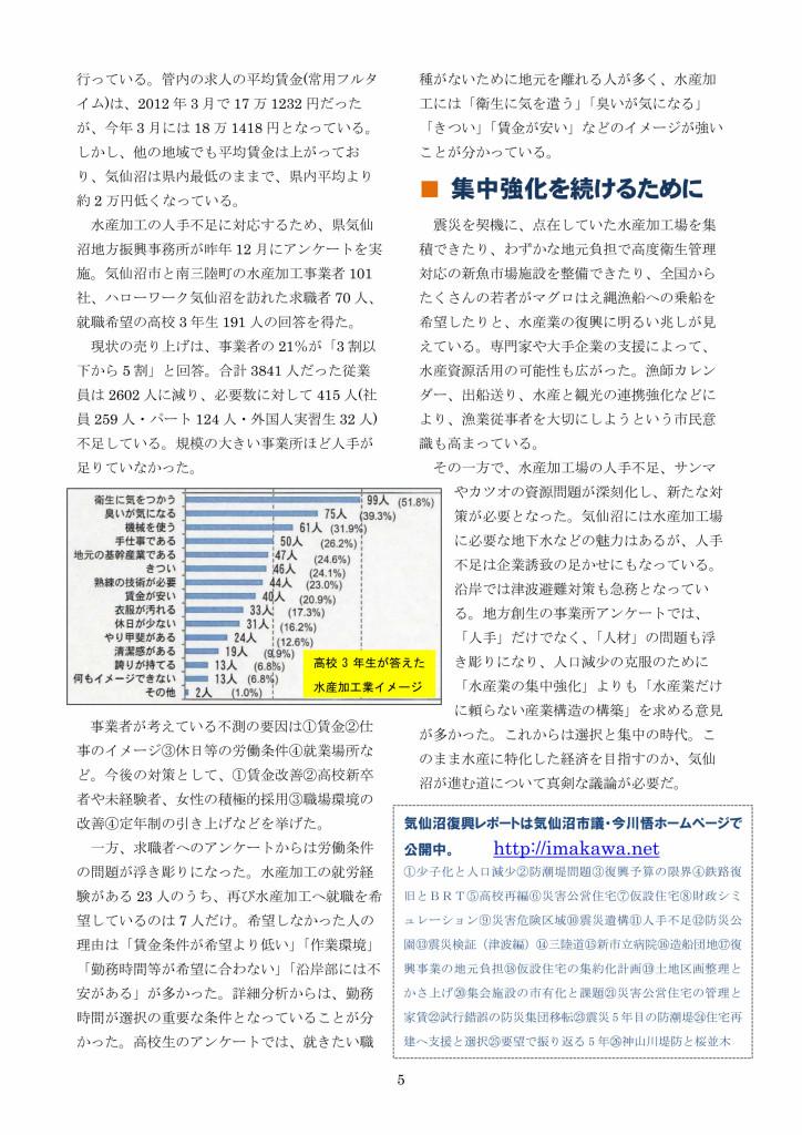 復興レポート_page005