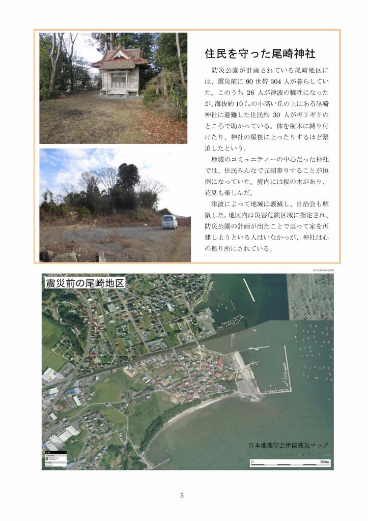 復興レポート⑫(防災公園)_page005