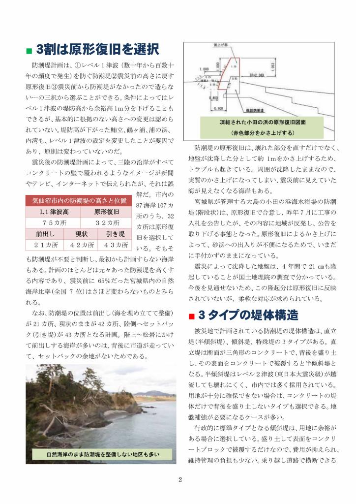 復興レポート23防潮堤の工夫と問題_page002
