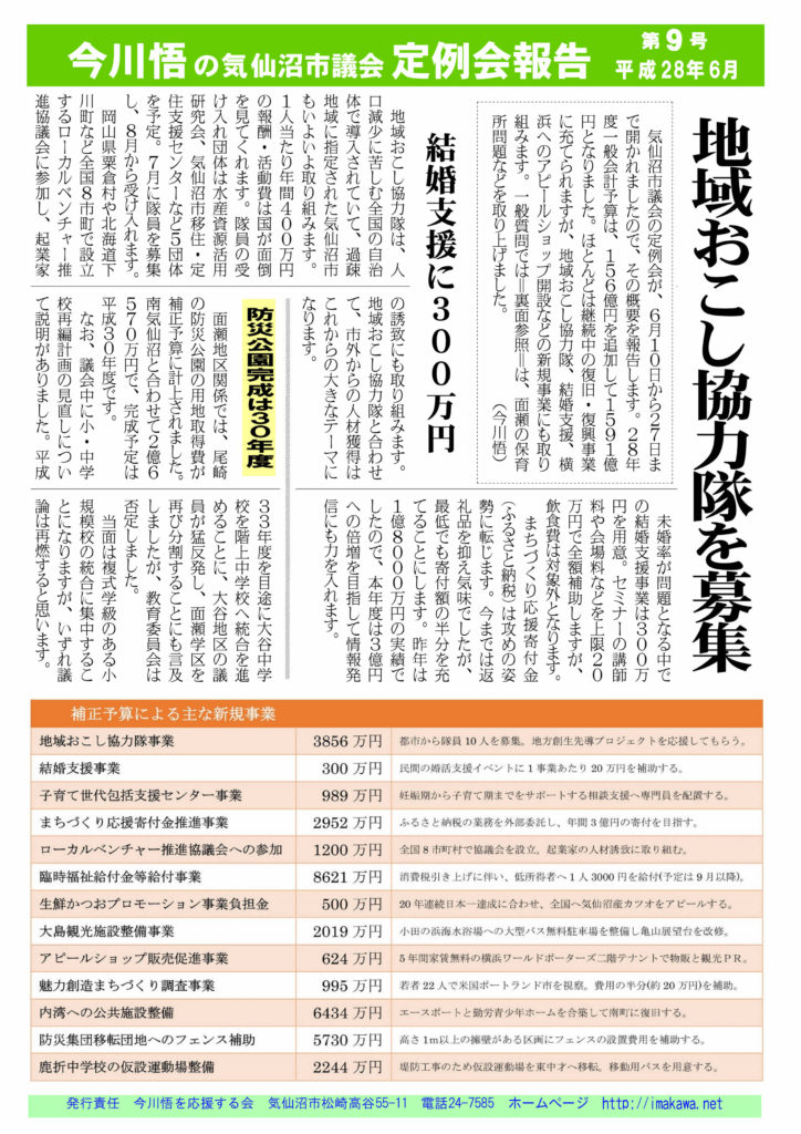 2016年6月定例会の報告⑨_page001