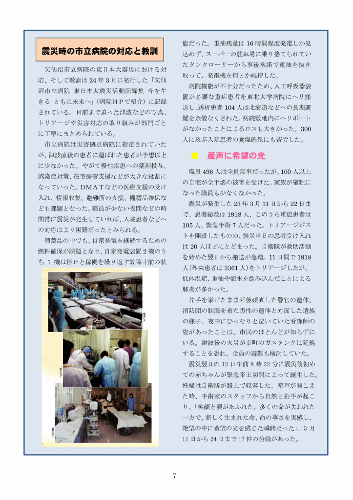 復興レポート⑮市立病院_page007