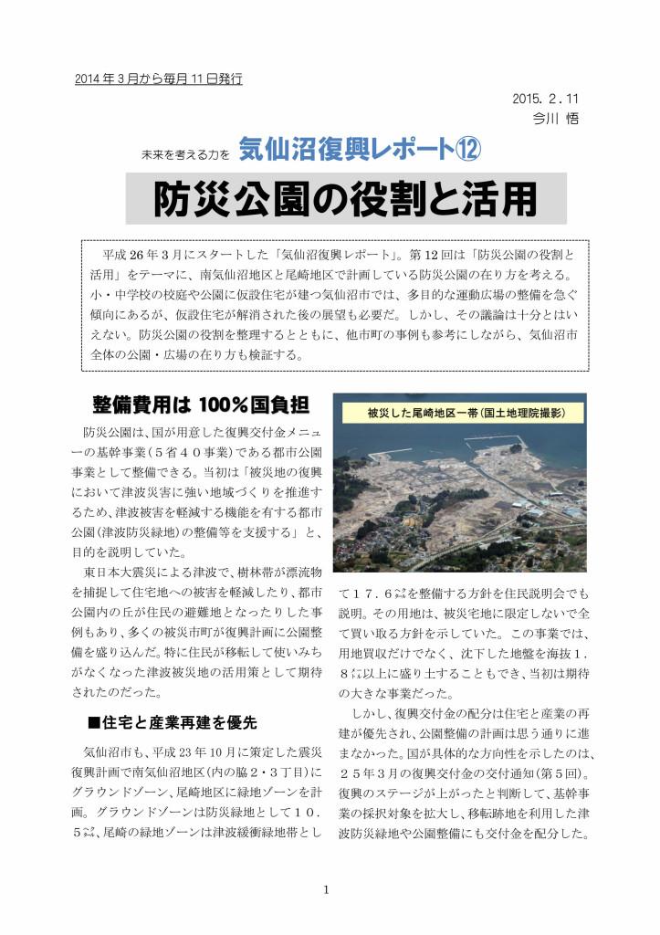 復興レポート⑫(防災公園)_001_page001