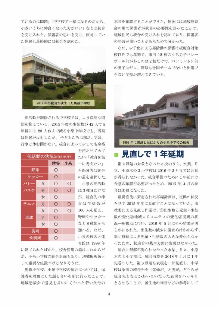 学校統合_page004
