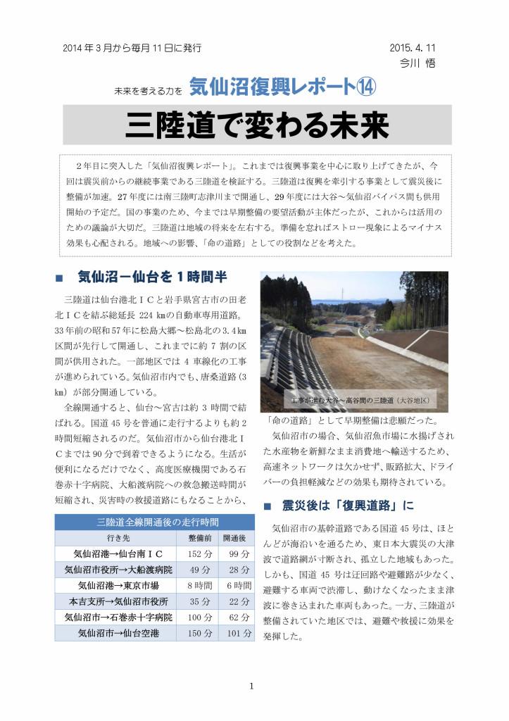 復興レポート⑭三陸道_page001