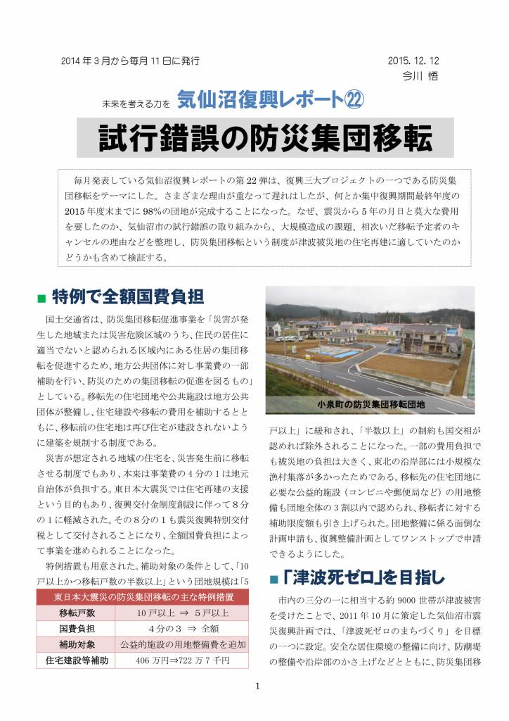 復興レポート22防災集団移転_page001