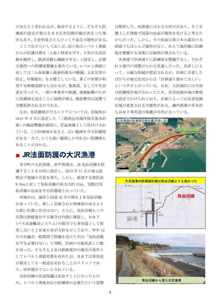 復興レポート23防潮堤の工夫と問題_page004