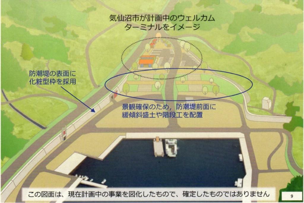 海側緑化のイメージ(鳥瞰図)