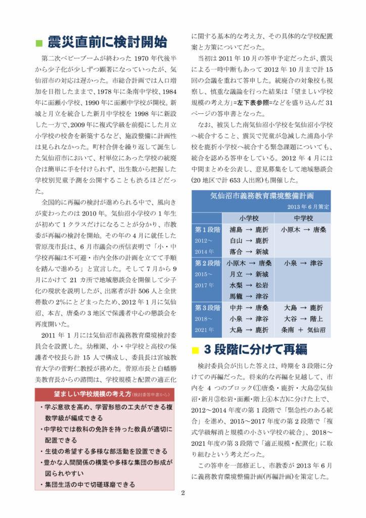 学校統合_page002