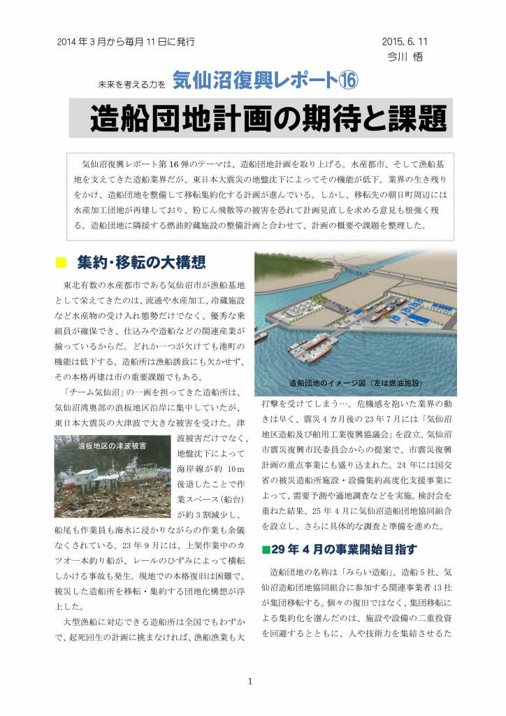 復興レポート⑯造船団地_page001