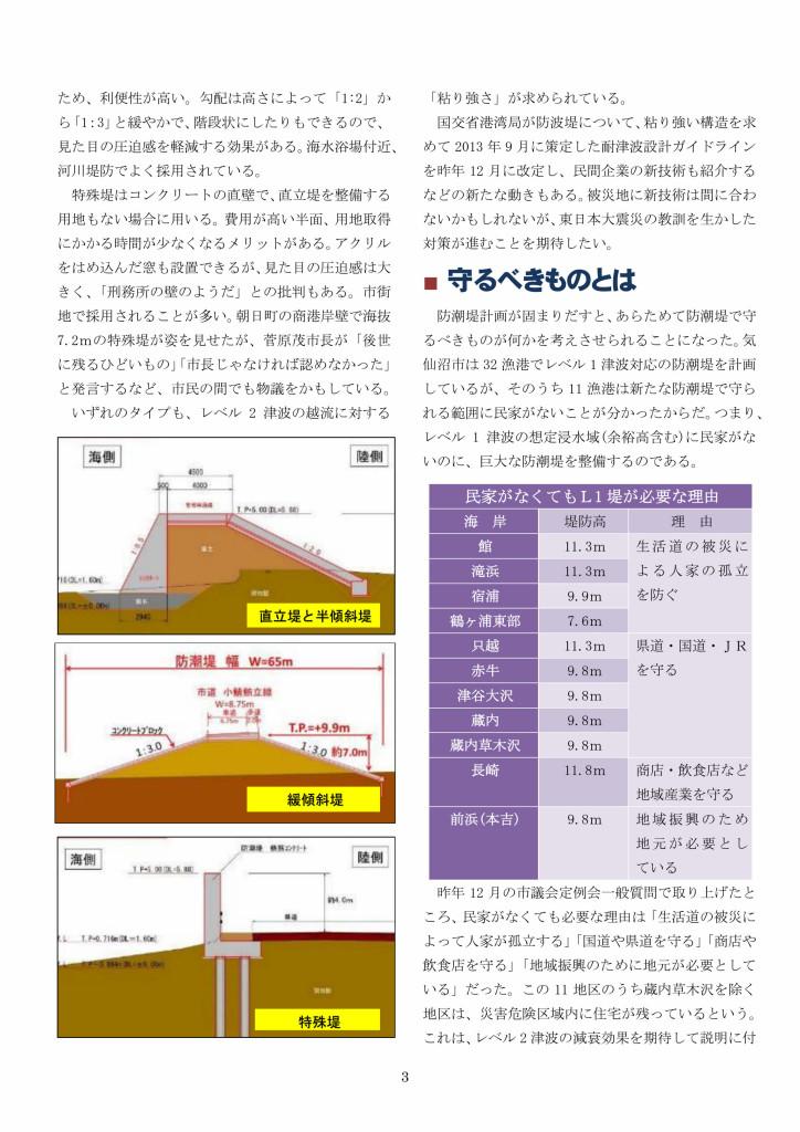 復興レポート23防潮堤の工夫と問題_page003