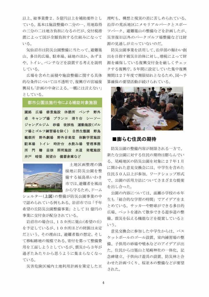 復興レポート⑫(防災公園)_page004