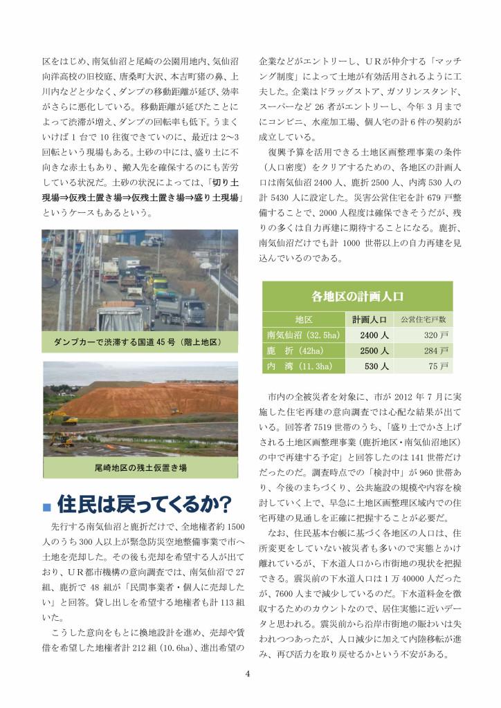 復興レポート⑲土地区画整理_page004