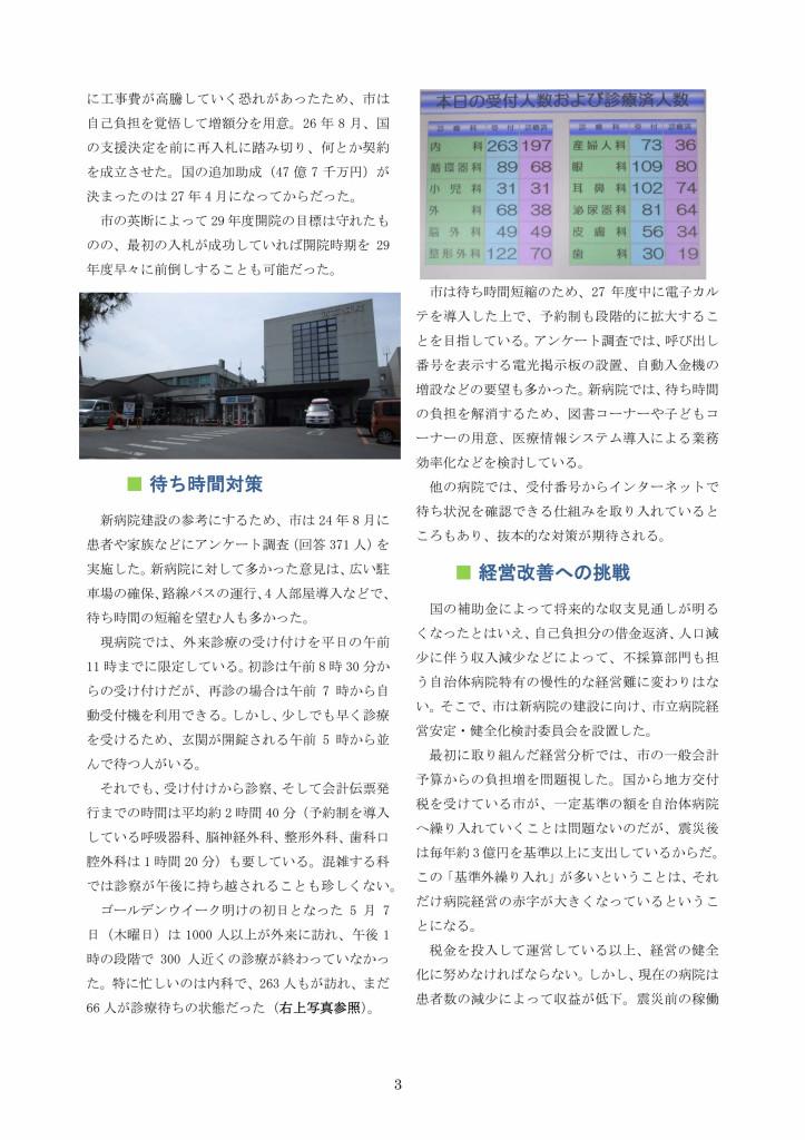 復興レポート⑮市立病院_page003