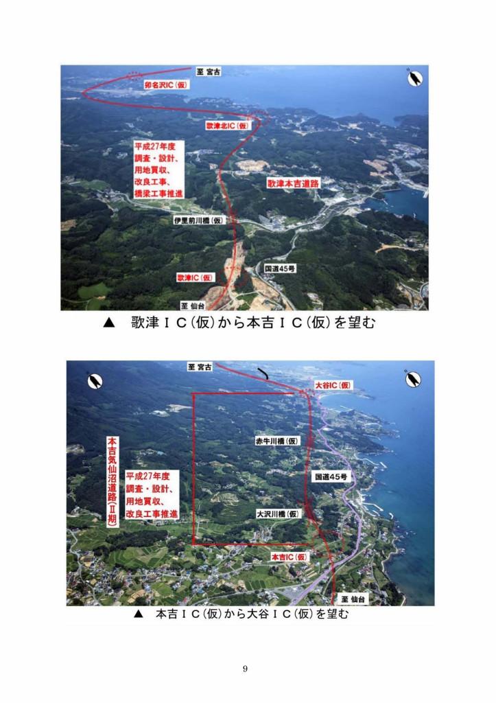 復興レポート⑭三陸道_page009
