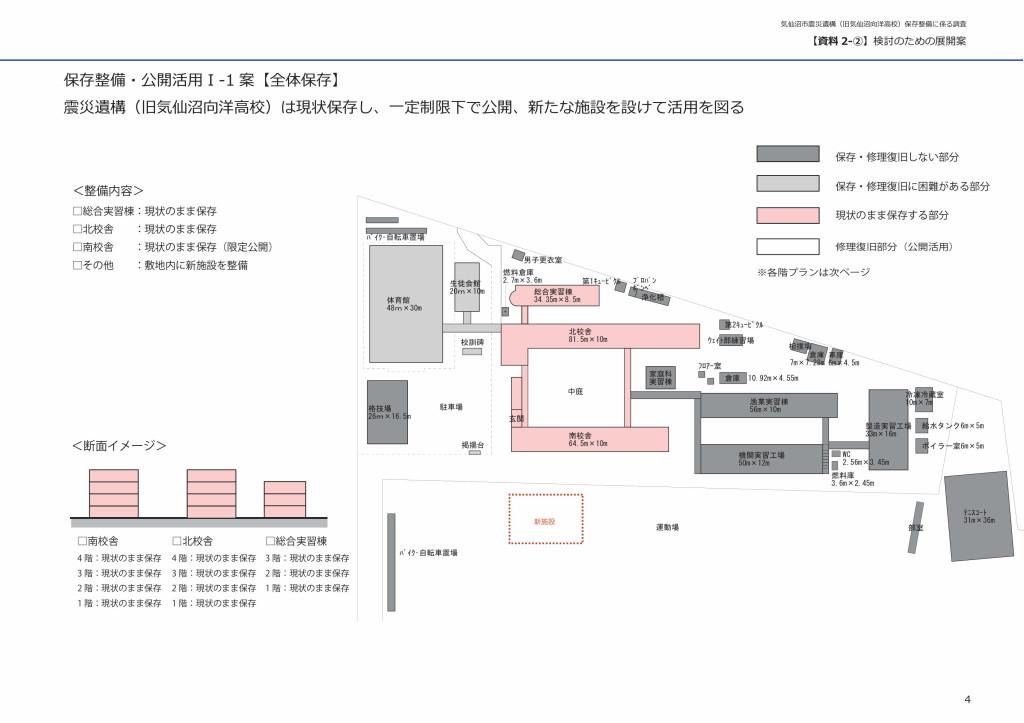 4-shiryou2_page003