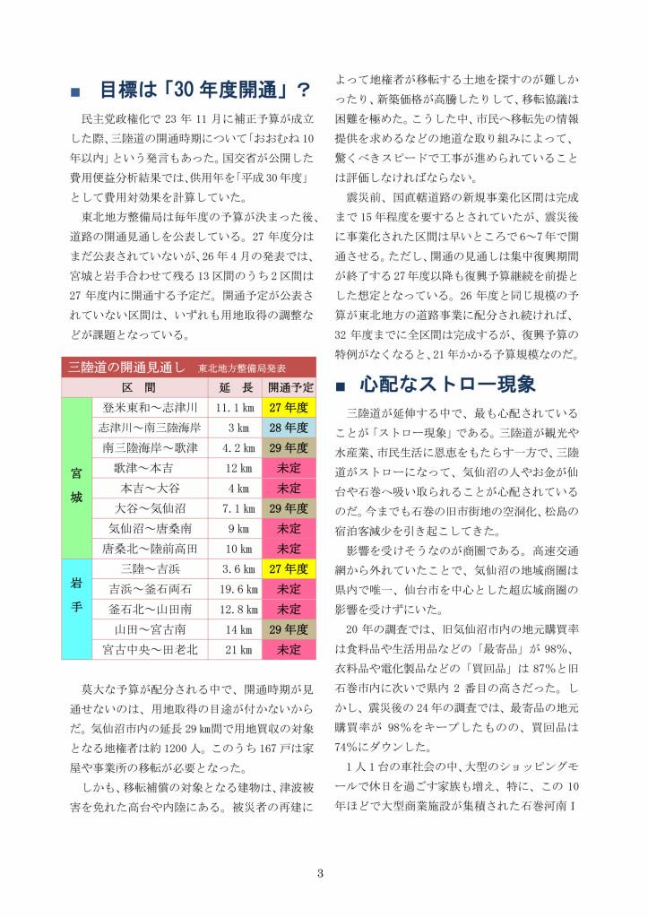 復興レポート⑭三陸道_page003