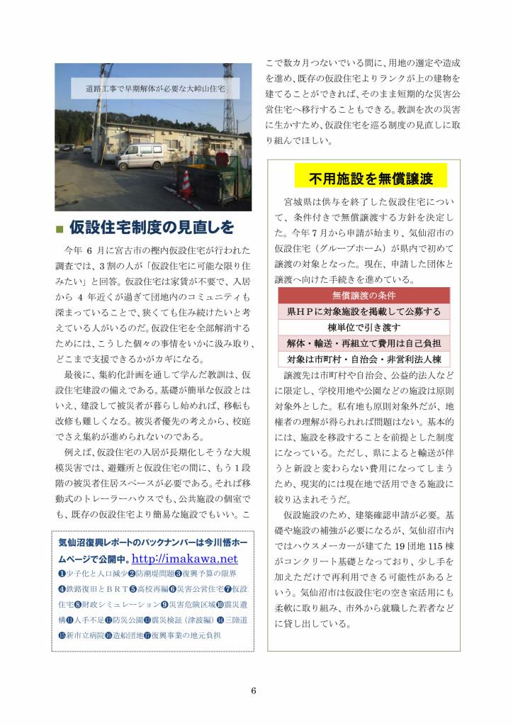 復興レポート⑱仮設住宅の集約_page006