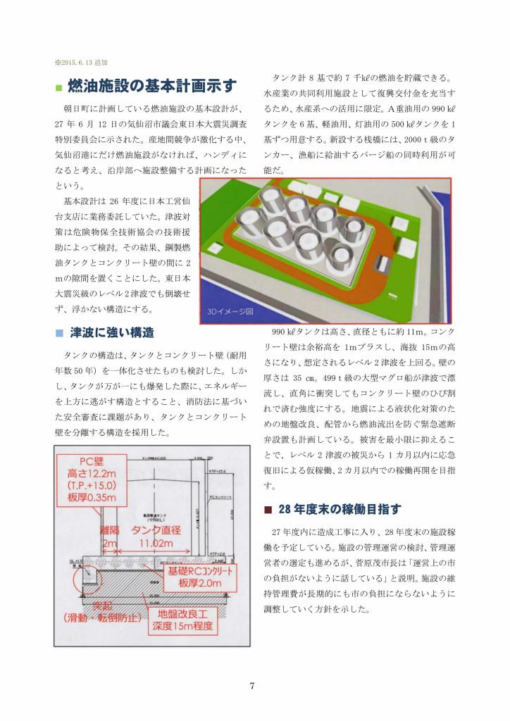 復興レポート⑯造船団地_page007