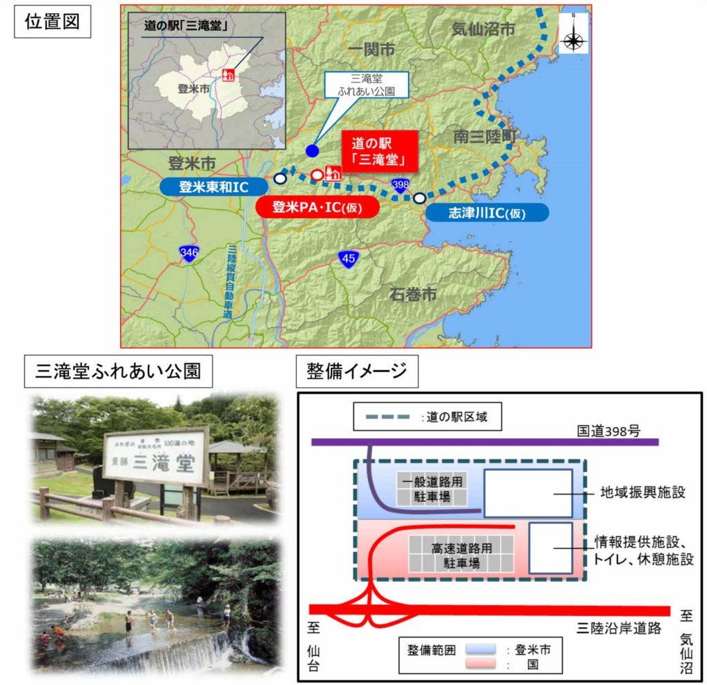 道の駅三滝堂計画_page006