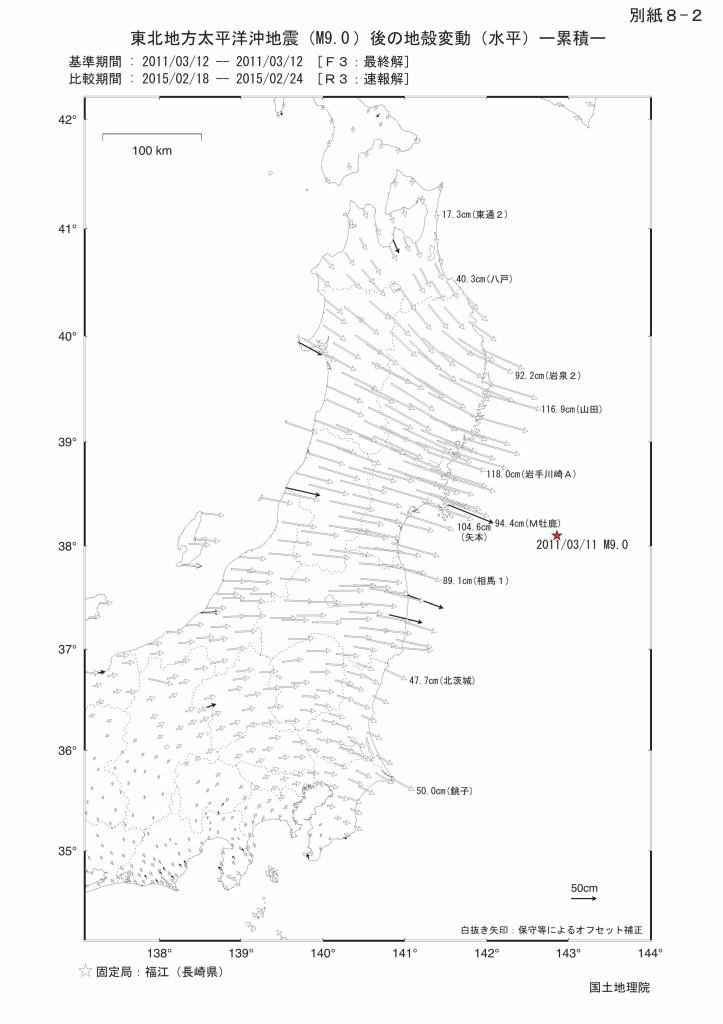 震災4年後の地殻変動(国土地理院) (1)