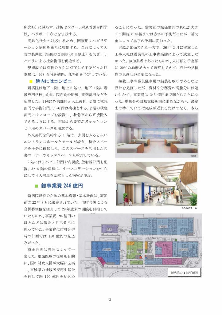 復興レポート⑮市立病院_page002