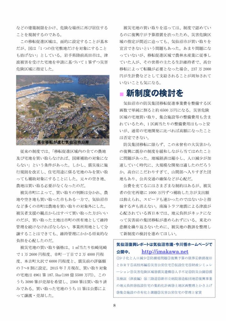 復興レポート22防災集団移転_page008