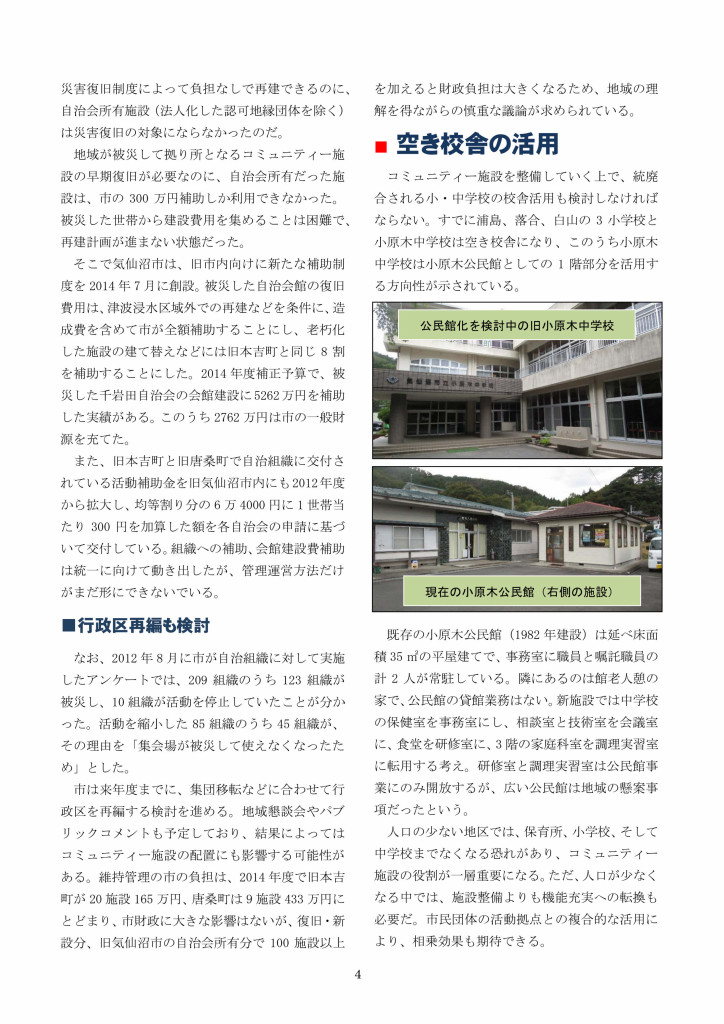 復興レポート⑳集会施設の市有化と課題_page004