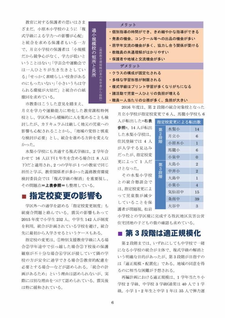 学校統合_page006