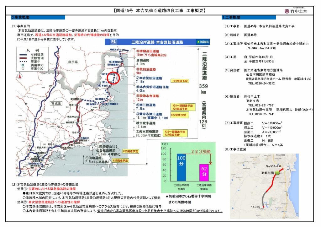02_【(株)竹中土木】①150206工事説明会資料__page001