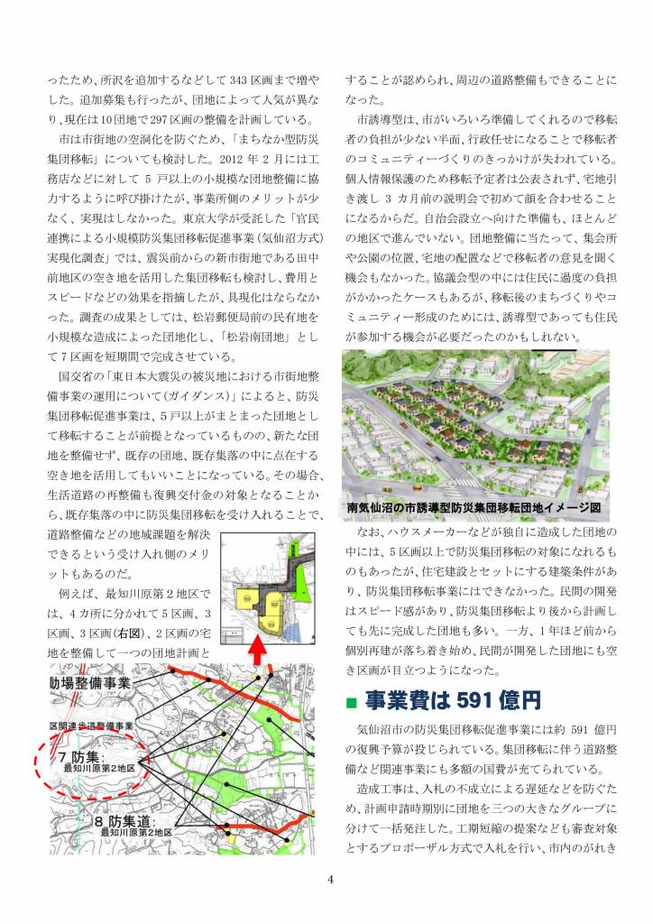 復興レポート22防災集団移転_page004