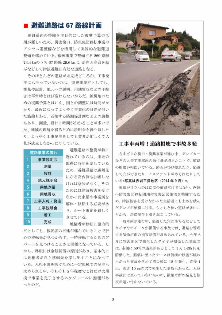 復興レポート「避難道路」_page002