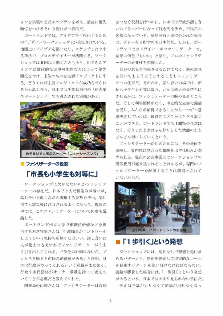 復興レポート(番外編)ポートランド_page004