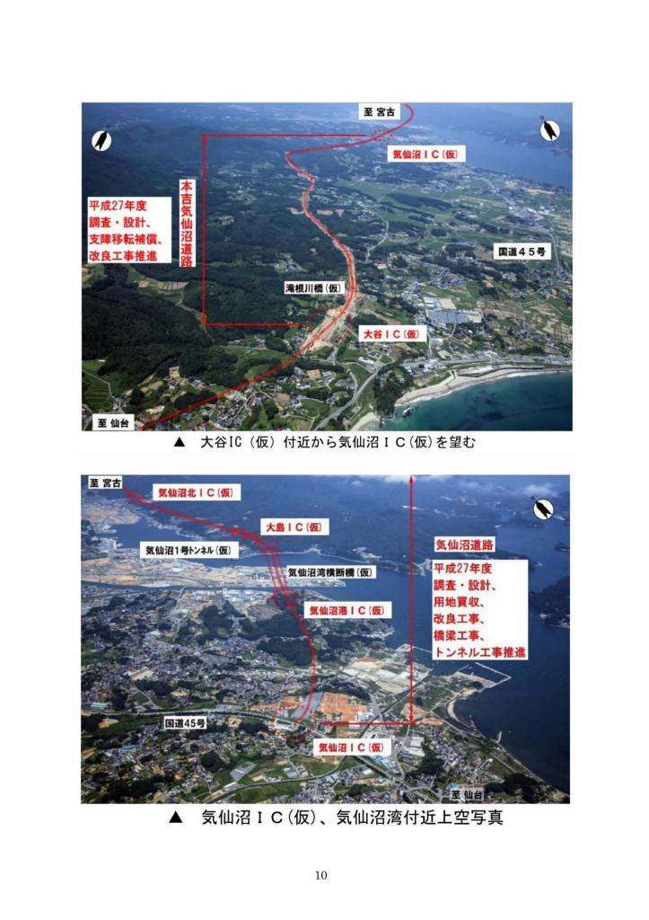 復興レポート⑭三陸道_page010