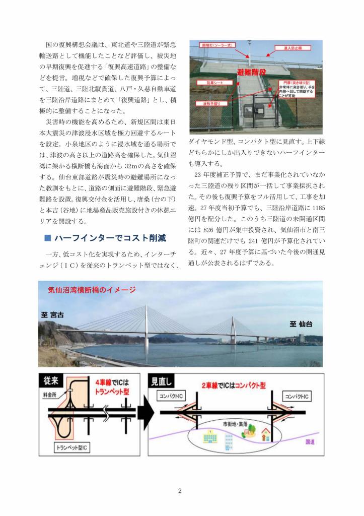 復興レポート⑭三陸道_page002