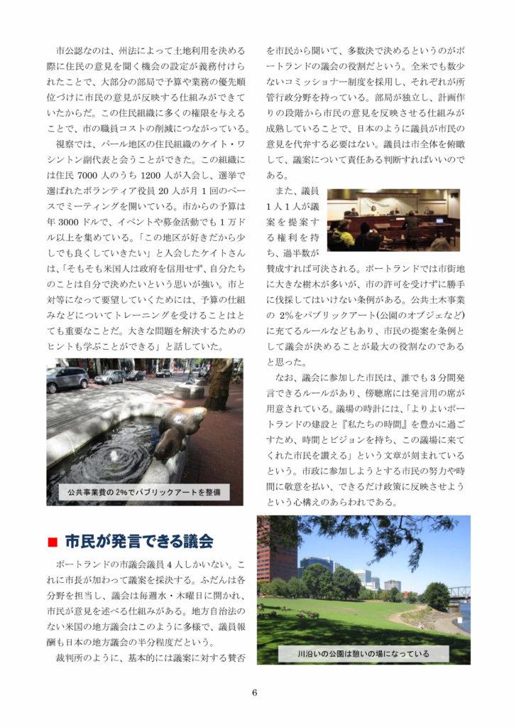 復興レポート(番外編)ポートランド_page006