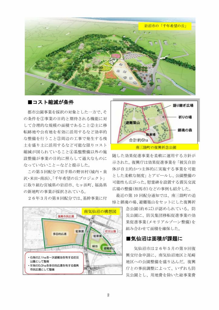 復興レポート⑫(防災公園)_page002