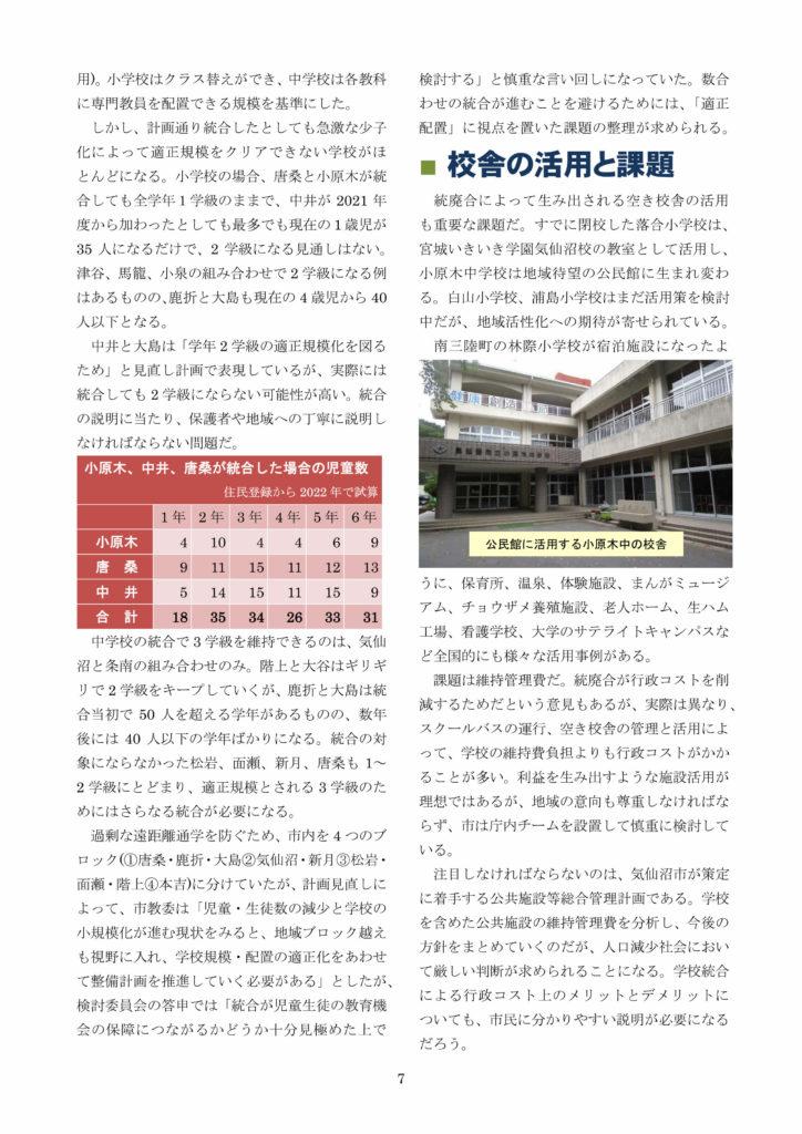 学校統合_page007
