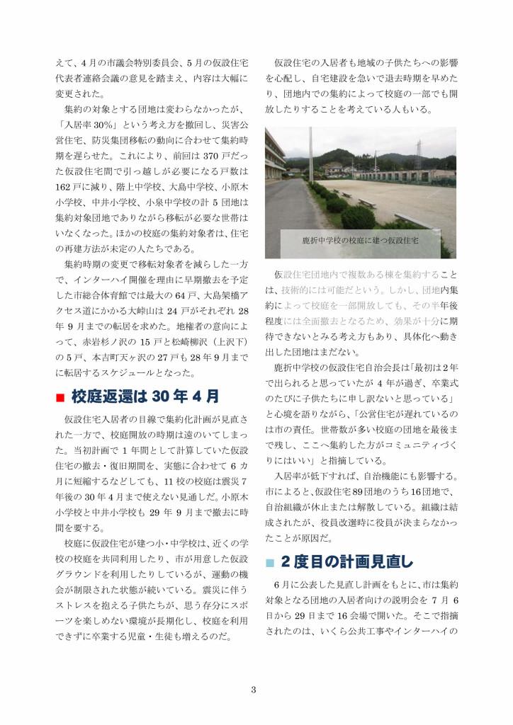 復興レポート⑱仮設住宅の集約_page003